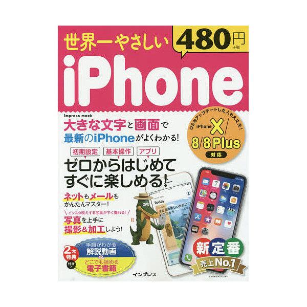 世界一やさしいiPhone ゼロからはじめてすぐに楽しめる!