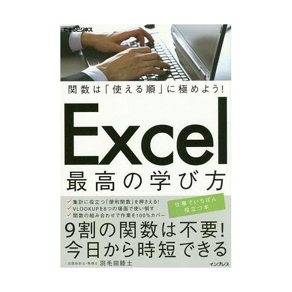 Excel最高の学び方 関数は「使える順」に極めよう!/羽毛田睦土