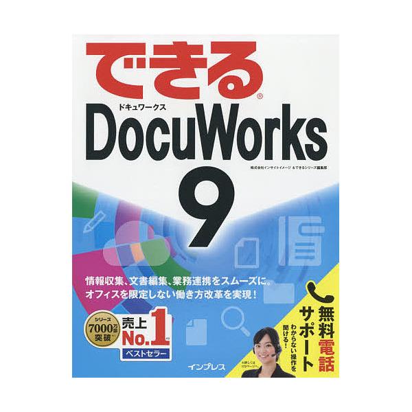 できるDocuWorks 9/インサイトイメージ/できるシリーズ編集部