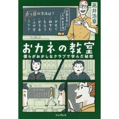 おカネの教室 僕らがおかしなクラブで学んだ秘密/高井浩章