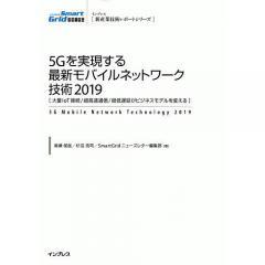 5Gを実現する最新モバイルネットワーク技術 大量IoT接続/超高速通信/超低遅延がビジネスモデルを変える 2019/奥瀬俊哉/杉沼浩司