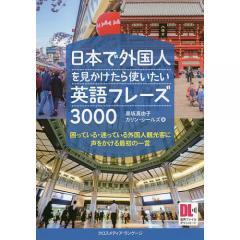 日本で外国人を見かけたら使いたい英語フレーズ3000 困っている・迷っている外国人観光客に声をかける最初の一言/黒坂真由子/カリン・シールズ