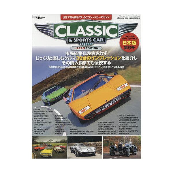 クラシック&スポーツカー 世界で最も売れているクラシックカーマガジン vol.9 日本版