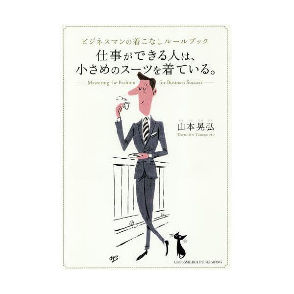仕事ができる人は、小さめのスーツを着ている。 ビジネスマンの着こなしルールブック/山本晃弘