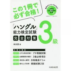 「ハングル」能力検定試験完全対策3級/林京愛