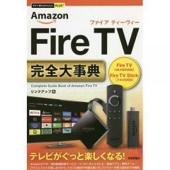 Amazon Fire TV完全(コンプリート)大事典/リンクアップ