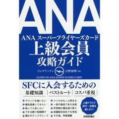 ANA上級会員攻略ガイド SFC入会への必携ガイドブック/リンクアップ/日野和明/旅行
