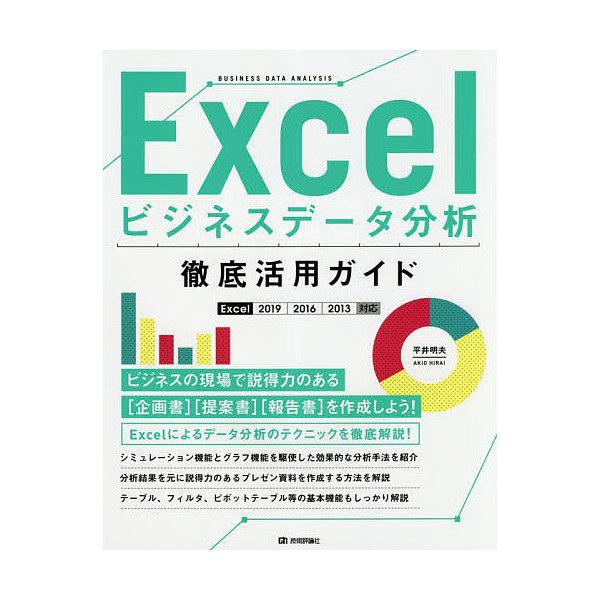 Excelビジネスデータ分析徹底活用ガイド/平井明夫
