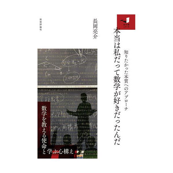 数学 長岡 亮介 存在がお洒落な男:ペトロールズ 長岡亮介氏のファッションを考察
