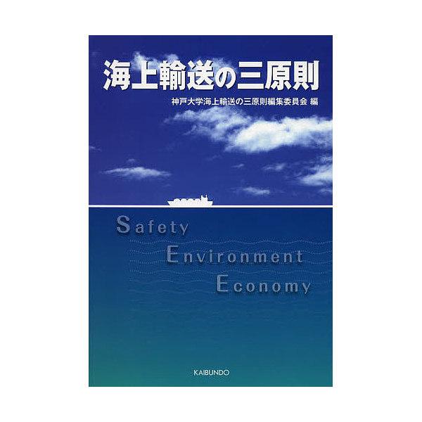 海上輸送の三原則/神戸大学海上輸送の三原則編集委員会