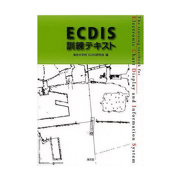 ECDIS訓練テキスト/海技大学校ECDIS研究会