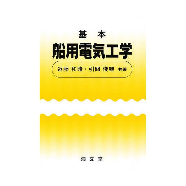 基本船用電気工学/近藤和隆