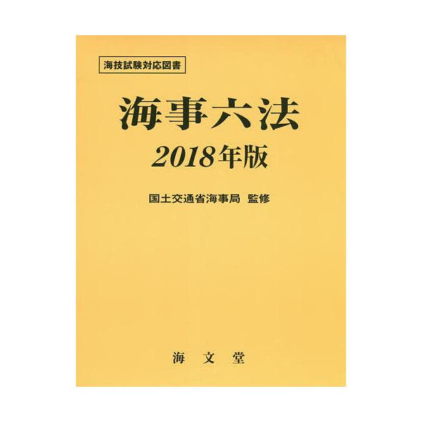 海事六法 2018年版/国土交通省海事局