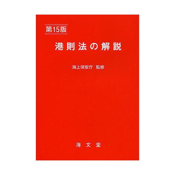 港則法の解説/海上保安庁/海上交通法令研究会