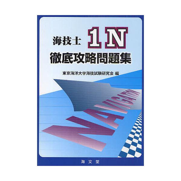 海技士1N徹底攻略問題集/東京海洋大学海技試験研究会
