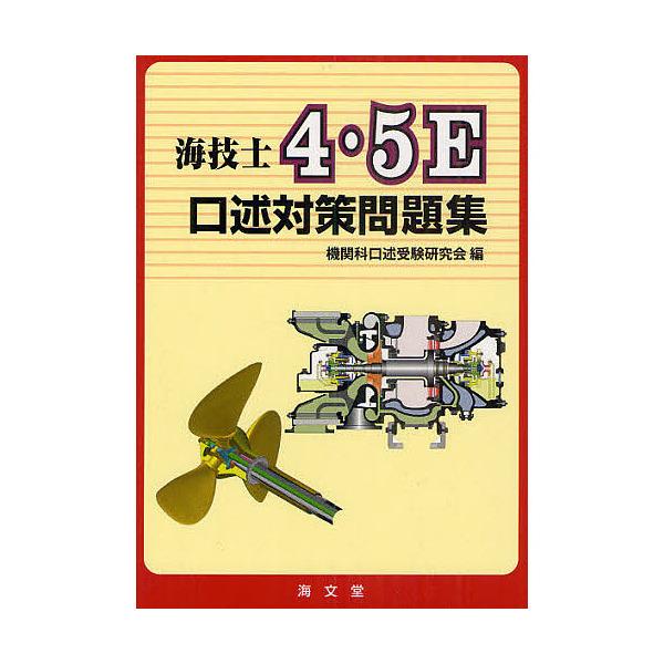 海技士4・5E口述対策問題集/機関科口述受験研究会