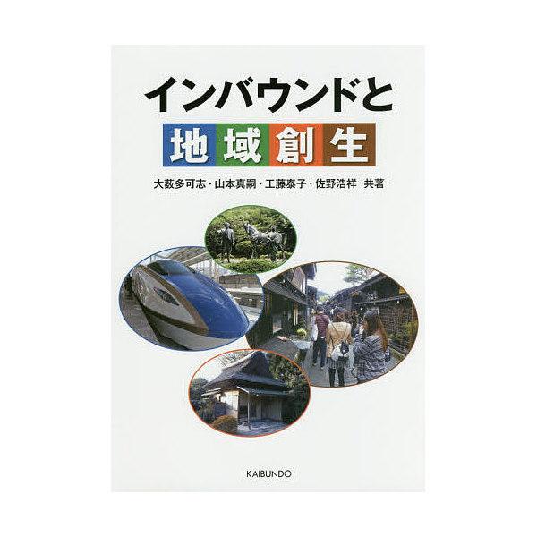 インバウンドと地域創生/大薮多可志/山本真嗣/工藤泰子