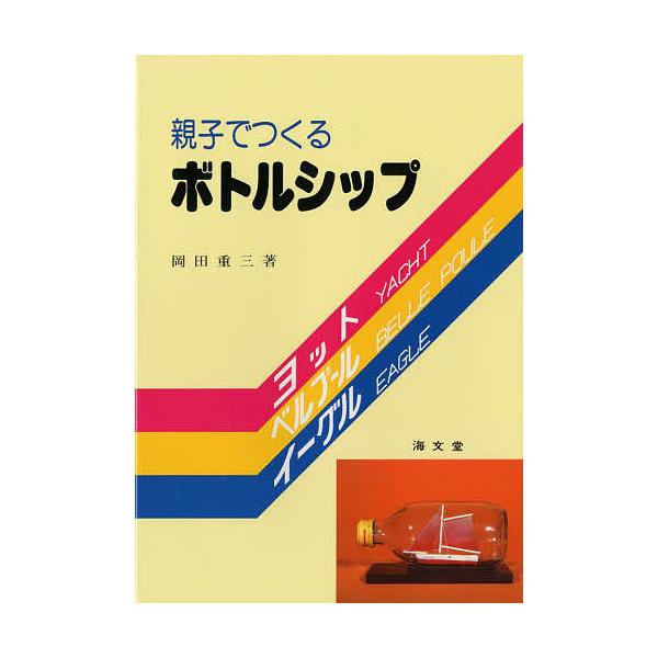 親子でつくるボトルシップ/岡田重三
