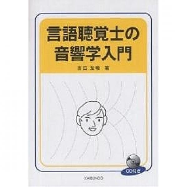 言語聴覚士の音響学入門/吉田友敬