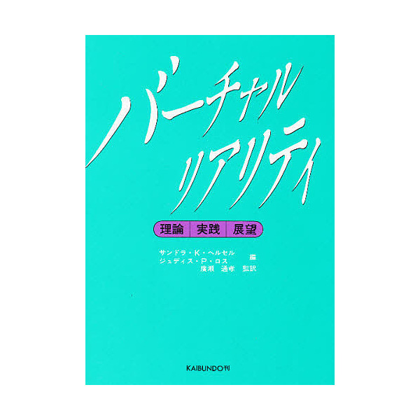 バーチャルリアリティ 理論・実践・展望/サンドラK.ヘルセル/ジュディスP.ロス