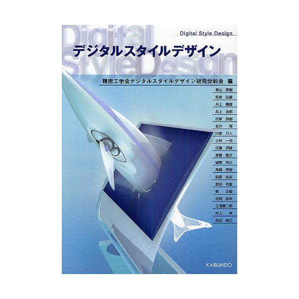 デジタルスタイルデザイン/精密工学会デジタルスタイルデザイン研究分/青山英樹