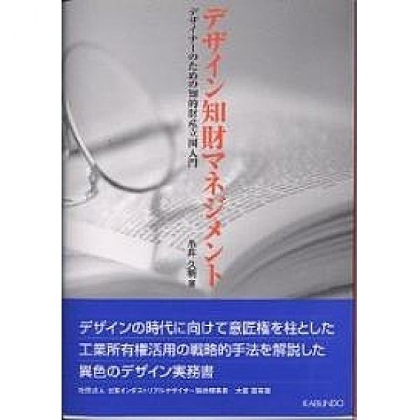 デザイン知財マネジメント デザイナーのための知的財産立国入門/糸井久明