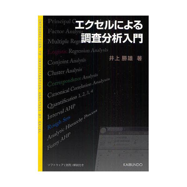 エクセルによる調査分析入門/井上勝雄