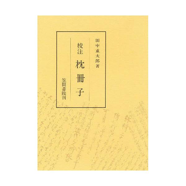 LOHACO - 校注枕冊子/田中重太郎...