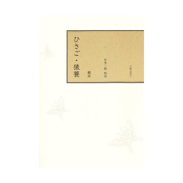 校註ひさご・猿蓑/宮本三郎