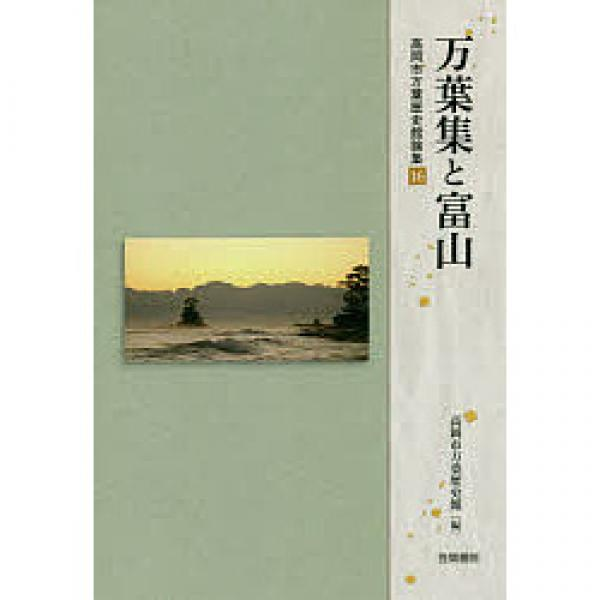 万葉集と富山