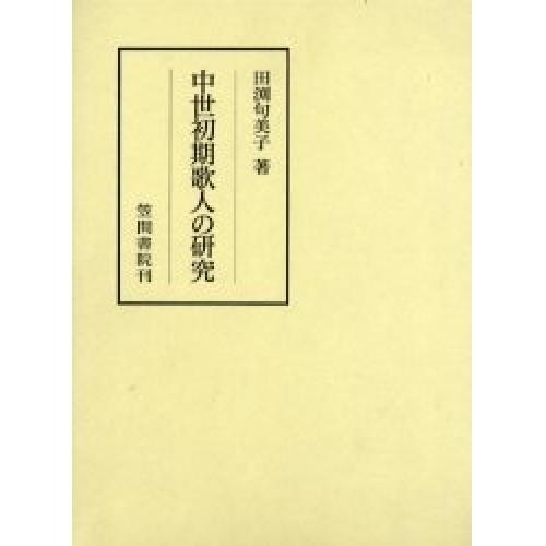 中世初期歌人の研究/田渕句美子