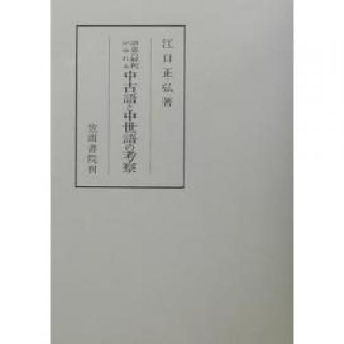 語意の解釈がゆれる中古語と中世語の考察/江口正弘
