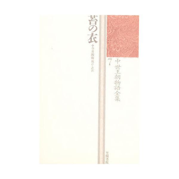 中世王朝物語全集 7/今井源衛/市古貞次