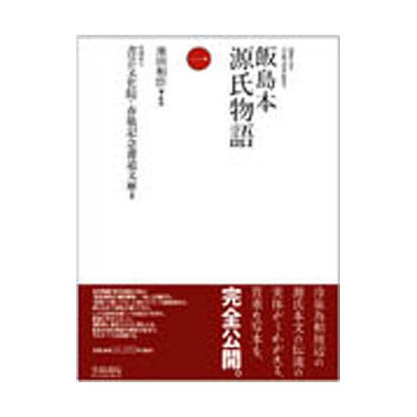 飯島本源氏物語 1 影印/池田和臣