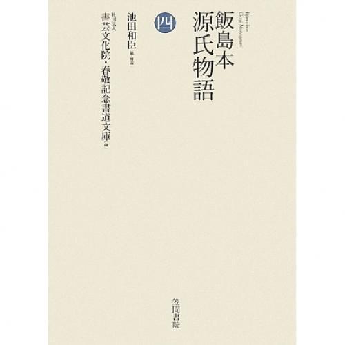 飯島本源氏物語 4 影印/池田和臣