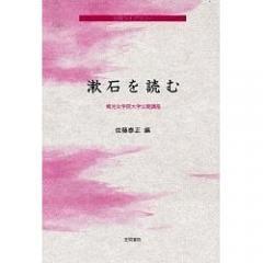 漱石を読む/佐藤泰正