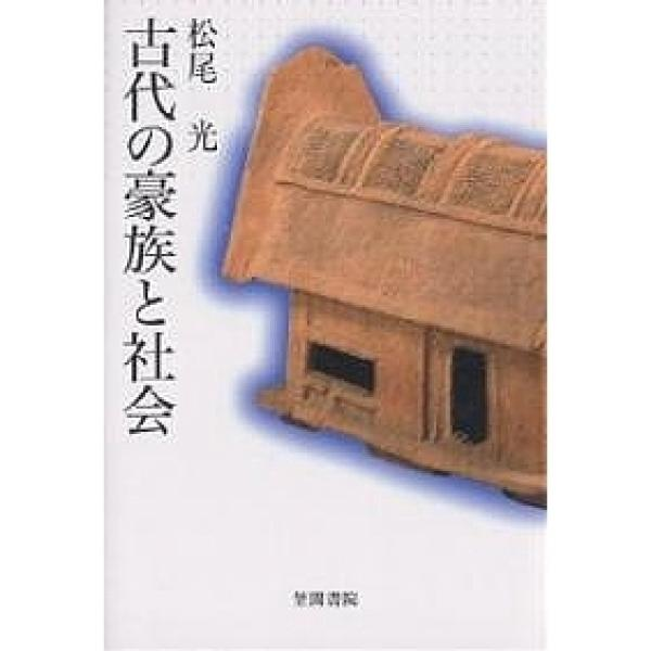 古代の豪族と社会/松尾光