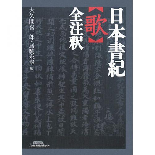 日本書紀〈歌〉全注釈/大久間喜一郎/居駒永幸