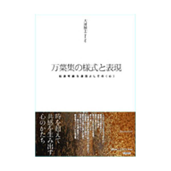 万葉集の様式と表現 伝達可能な造形としての〈心〉/大浦誠士