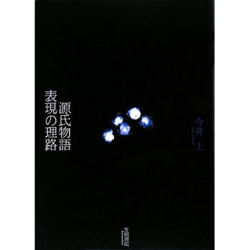 源氏物語表現の理路/今井上