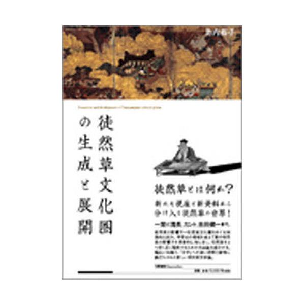 徒然草文化圏の生成と展開/島内裕子