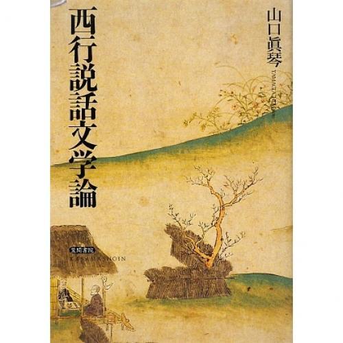 西行説話文学論/山口眞琴