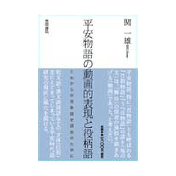 平安物語の動画的表現と役柄語/関一雄