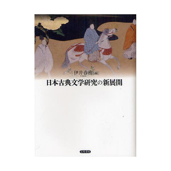 日本古典文学研究の新展開/伊井春樹
