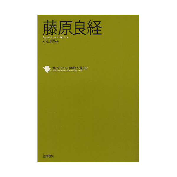 コレクション日本歌人選 027/和歌文学会