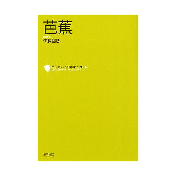コレクション日本歌人選 034/和歌文学会