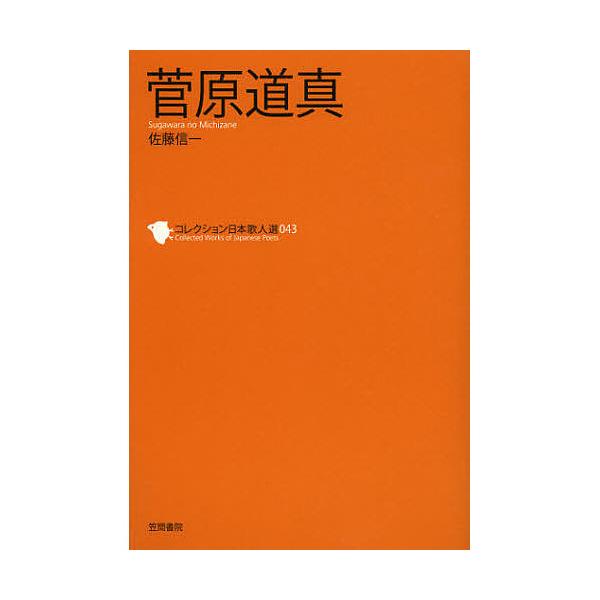コレクション日本歌人選 043/和歌文学会