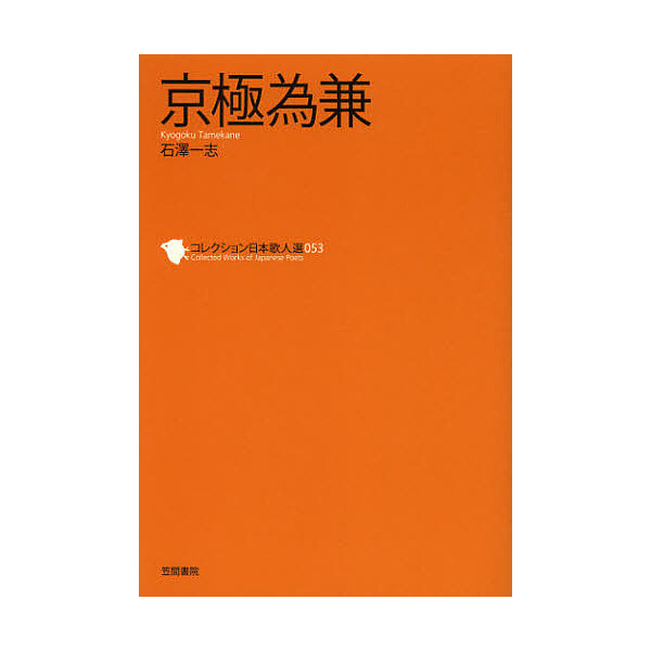 コレクション日本歌人選 053/和歌文学会