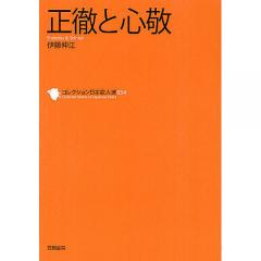 コレクション日本歌人選 054/和歌文学会