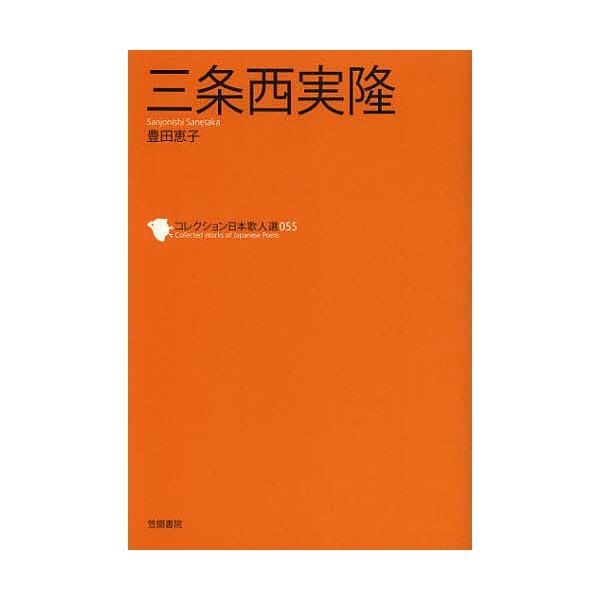 コレクション日本歌人選 055/和歌文学会
